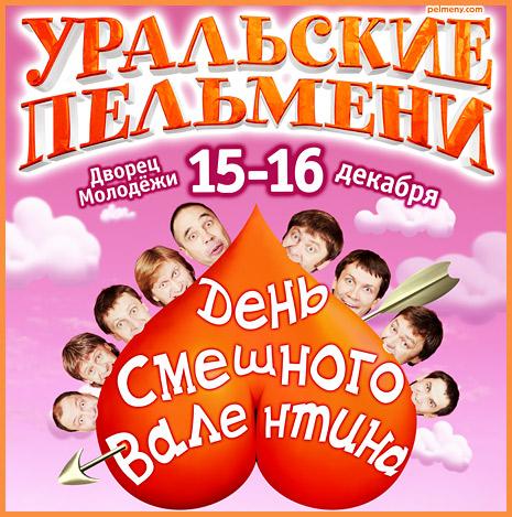 Уральские пельмени - День смешного Валентина (2011) SATRip