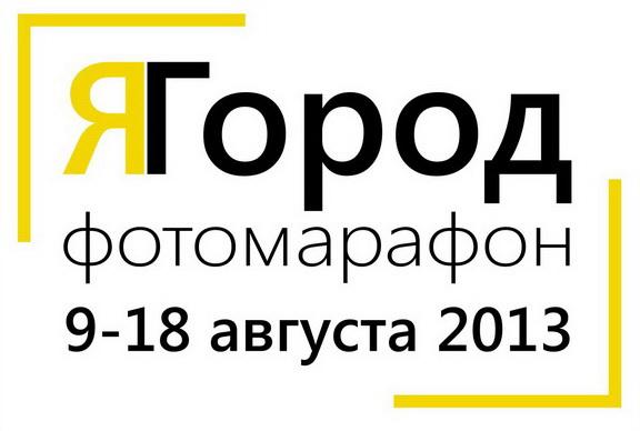 Лого фотомарафона