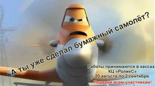 Афиша конкурса «Бумажный самолет»