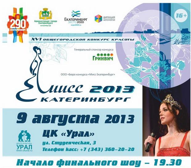 Афиша конкурса красоты Мисс Екатеринбург 2013