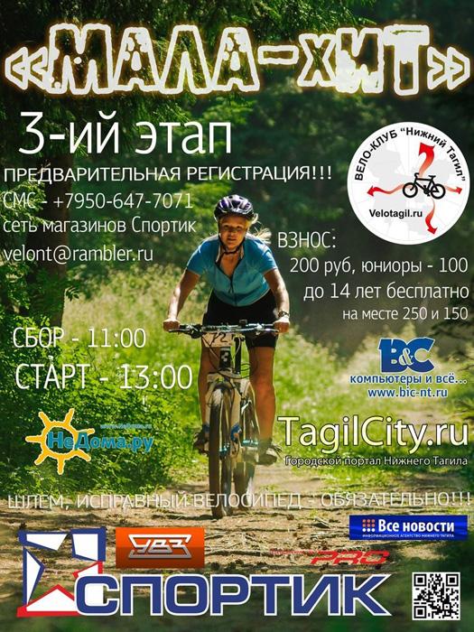 Афиша 3-го этапа велопробега «Мала-хит»