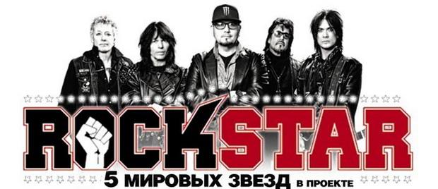 Rockstar в Екатеринбурге