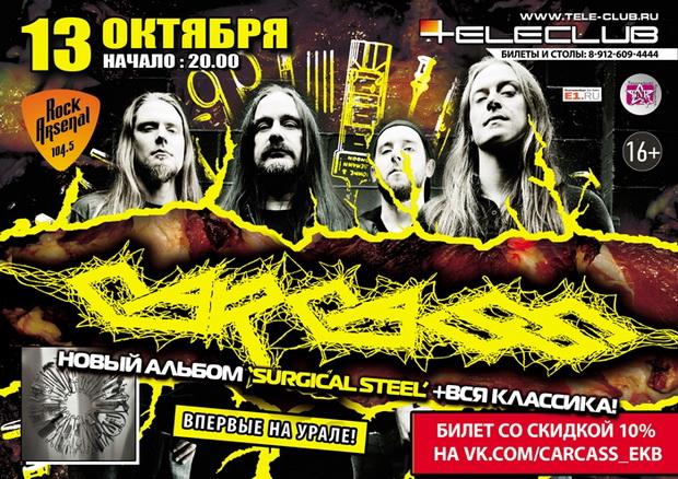 Афиша концерта Carcass в Екатеринбурге