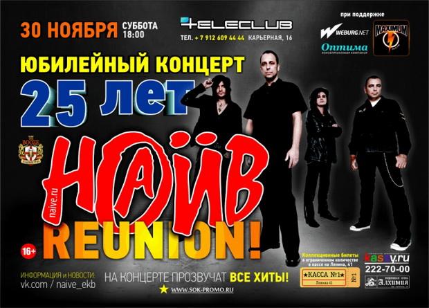 Афиша выступления «Наив» в Екатеринбурге