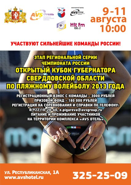 Афиша Кубка губернатора по пляжному волейболу