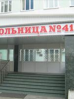 Городская больница № 41. Фото с сайта proekt-klimat.ru