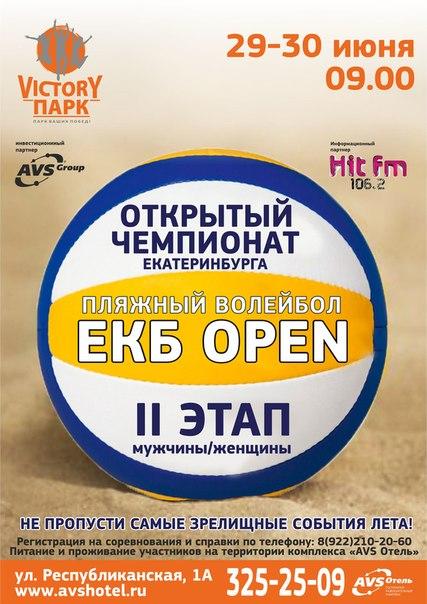 Афиша II этапа Открытого чемпионата Екатеринбурга по пляжному волейболу